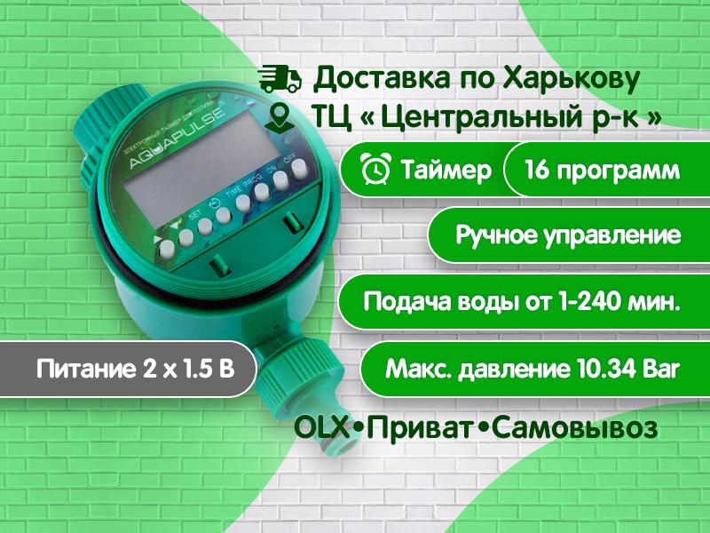 Электронный автоматический таймер полива aquapuls