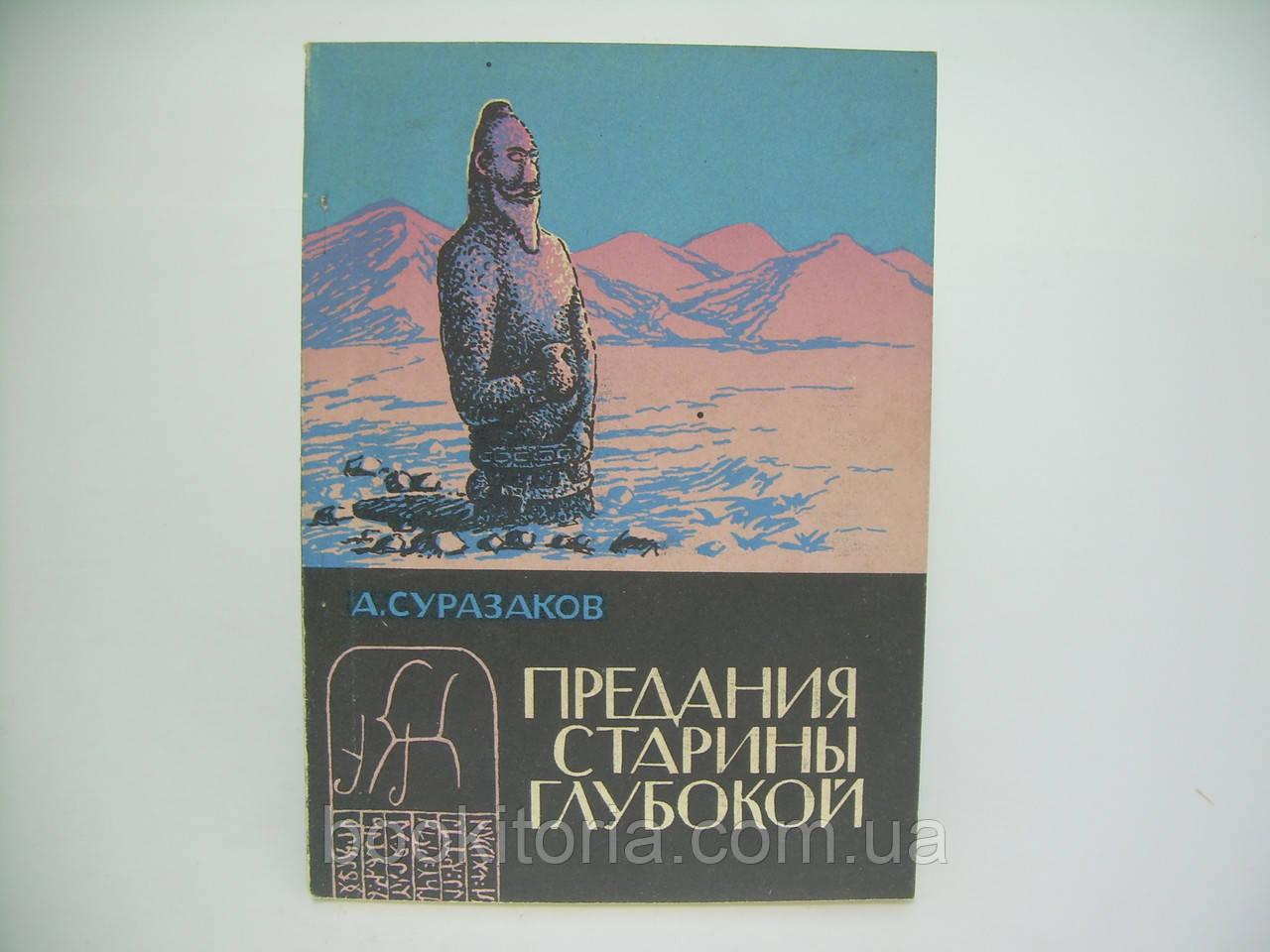 Суразаков А. Предания старины глубокой (б/у).
