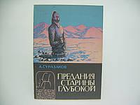 Суразаков А. Предания старины глубокой (б/у)., фото 1