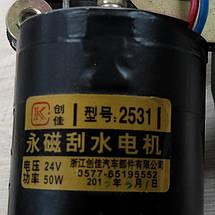 Моторчик (дворников) стеклоочистителя JAC 1020, Джак 1020 24V, фото 3