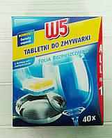 Таблетки для посудомоечных машины W5 all in 1, 40шт. (Германия), фото 1