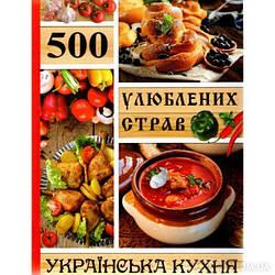 Книга 500 улюблених страв. Українська кухня. Автор - Карпенко Ю. М. (Глорія)