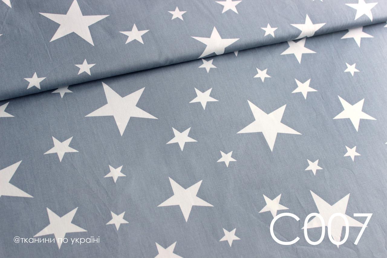 Ткань сатин Звёзды на светло-сером ОСТАТОК 1,3 м