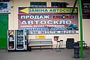 Лобовое стекло Jeep Compass (2006-) Лобове скло Джип Компас 2006- Автостекло Джип Компас - 1616 грн. Доставка, фото 10