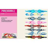 Окуляри для плавання 700 (SG001) (400шт/8) в сумці -чохлі. регулир.ремінець жовтого кольору 14+років