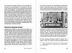 Искра жизни: Электричество в теле человека, фото 2