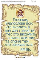 Схема для вышивания бисером ''Молитва входящего в дом 1'' А4 29x21см