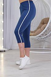 Женские трикотажные спортивные бриджи с лампасом синие размеры 50-56