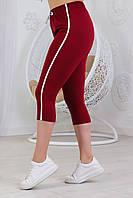 Женские трикотажные спортивные бриджи с лампасом  размеры 50-56