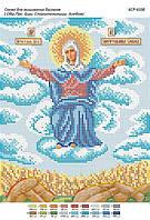 Схема для вышивания бисером ''Икона Божией Матери Спорительница хлебов'' А4 29x21см