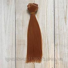 Волосся для ляльок (тресс) 15 * 100 см Колір 16