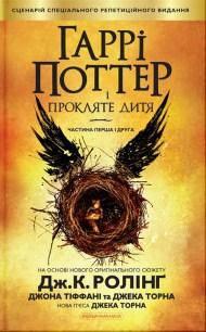Гаррі Поттер і прокляте дитя. Сценарій п'єси. 8 том