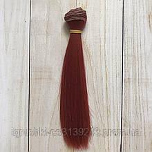 Волосся для ляльок (тресс) 15 * 100 см Колір 26