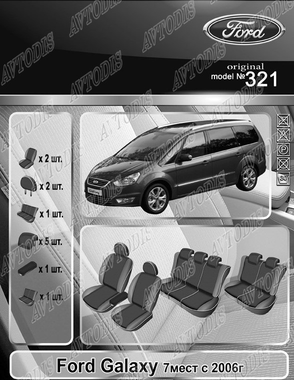 Авточехлы Ford Galaxy 2006- (7 мест) EMC Elegant