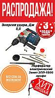 Перфоратор электрический Зенит ЗПП-1500 профи