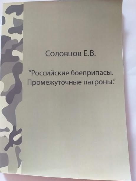 """Соловцов Е.В. """"Российские боеприпасы.Промежуточные патроны"""""""
