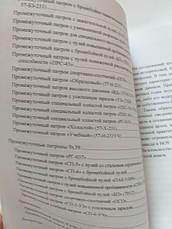 """Соловцов Е.В. """"Российские боеприпасы.Промежуточные патроны"""", фото 2"""
