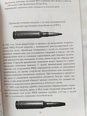 """Соловцов Е.В. """"Российские боеприпасы.Промежуточные патроны"""", фото 3"""