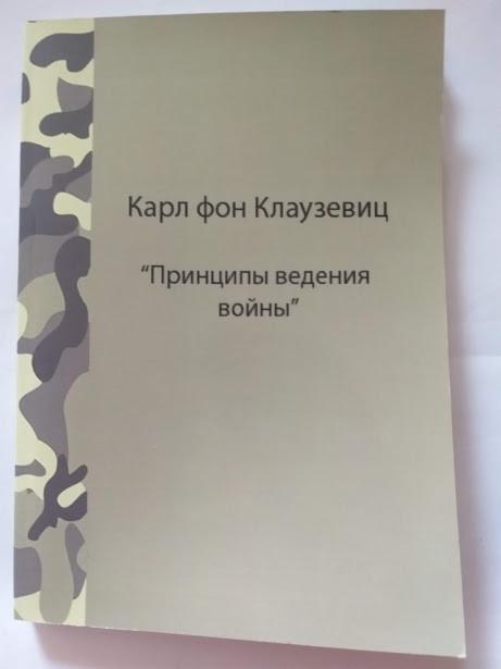 """Карл фон Клаузевиц """"Принципы ведения войны"""""""