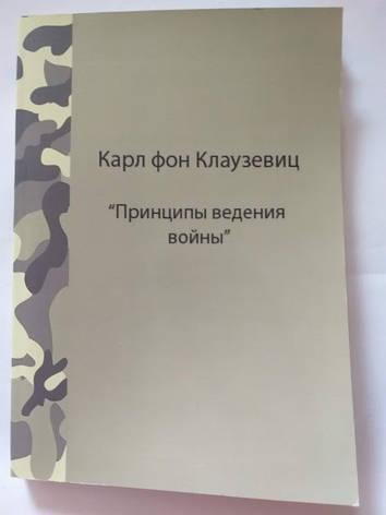 """Карл фон Клаузевиц """"Принципы ведения войны"""", фото 2"""