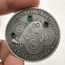 """Пам'ятна ексклюзивна монета в гаманець """"Притягиватель бабосиков"""" , Монета """"На удачу"""""""