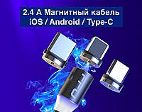Магнитный кабель для iPhone Samsung Android, Micro USB, Type-C, 1м, с быстрой зарядкой 2.4А