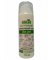 Ламеллярный крем для рук питание и защита Cocos 100 мл 7383, КОД: 1778000
