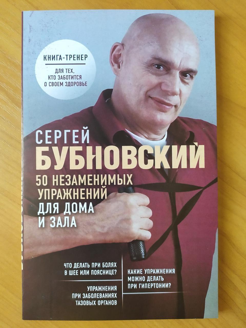 Сергей Бубновский. 50 незаменимых упражнений для дома и зала