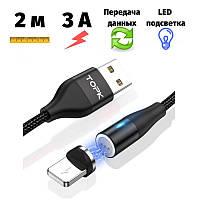 Магнитный кабель Topk 2 метра передача данных Lightning (iPhone/iPad) черный