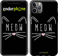 Силиконовый чехол Endorphone на iPhone 11 Pro Max Kitty 3677u-1723-26985, КОД: 1721574