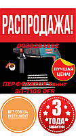 ПЕРФОРАТОР Зенит ЗП-1100 DFR  Зенит профи