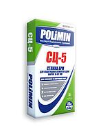 Стяжка для обустройства элементов полов Polimin СЦ-5 (слой 10-80 мм) СТЯЖКА-АРМ 25 кг Polimin