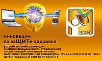 Устройство защиты  от электромагнитных излучений мобильных телефонов Щит-1