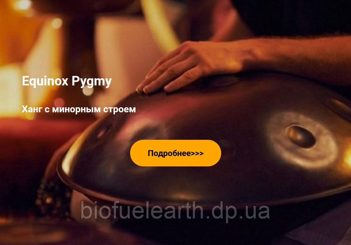 Hand Pan Magic-Equinox Pygmy. Ханг, Хенд Пан, Ханг Пан, Ханг драм