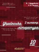 Зошит для підготовки до ЗНО на уроках української літератури в 10 класі ІІ семестр Дроздовський Д. Соняшник
