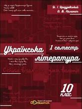Зошит для підготовки до ЗНО на уроках української літератури в 10 класі і семестр Дроздовський Д. Соняшник