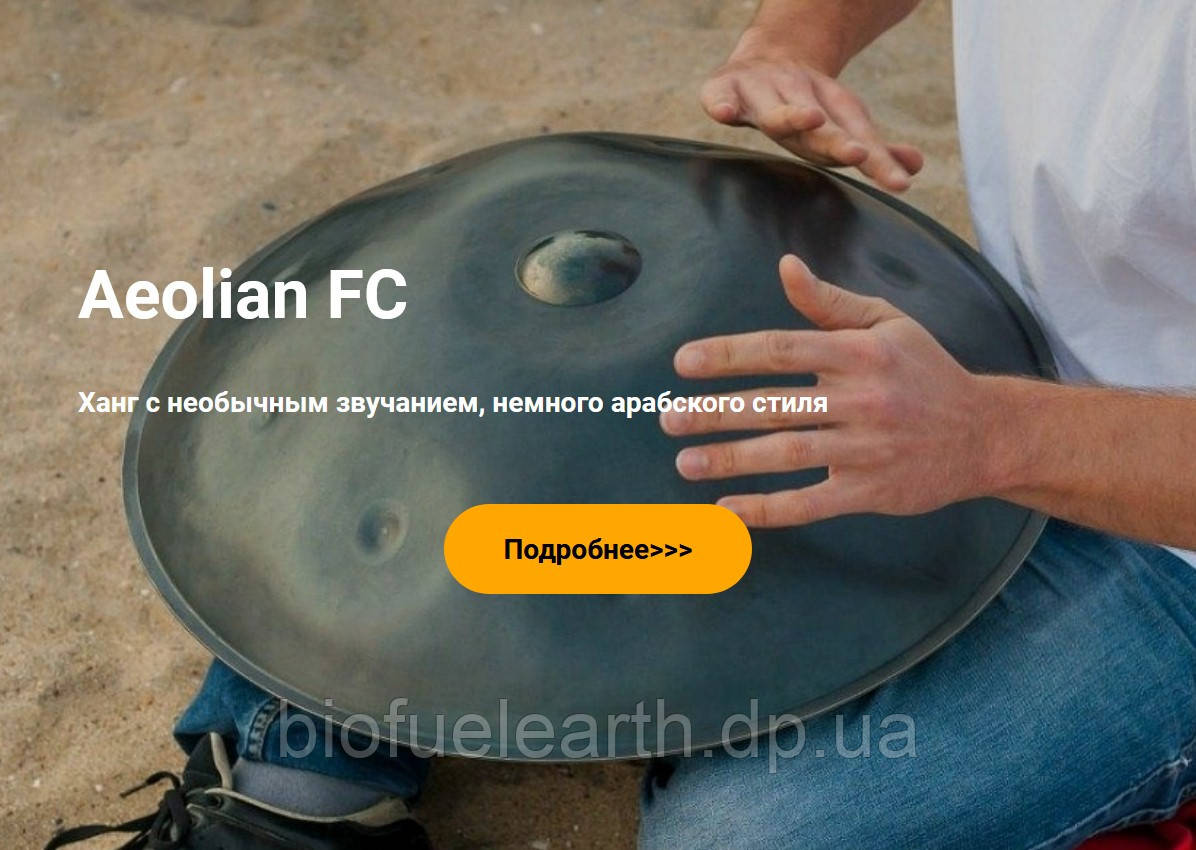 Ханг драм, Ханг, Хенд Пан, Ханг Пан,  Hand Pan Magic-Hand Pan №3 Aeolian FC