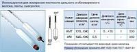 Приборы измерения плотности, ареометры