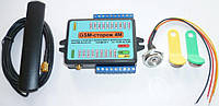 Комплект сигнализации GSM-сторож Plus