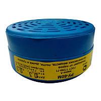 Фильтр сменный Сорбент для РУ-60М марка А1В1Е1Р2 ФП пластиковый цвет голубой