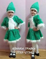 """Детский карнавальный костюм """"Елочка"""" травка"""