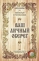 Наталья Ивановна Степанова Ваш личный оберег