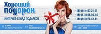 Купить подарок в интернете