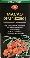 МАСЛО РАСТИТЕЛЬНОЕ ОБЛЕПИХОВОЕ, Агросельпром ООО уп. №1 100 мл