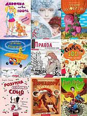 Популярні дитячі книжки