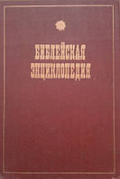 Библейская Энциклопедия Архимандрита Никифор. Репринт 1891 г.