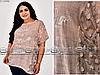 Жіноча блузка з вишивкою намистинами, з 56-60 розмір