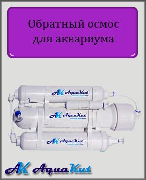Осмос для аквариума NEMO 50G RO-3 G-3