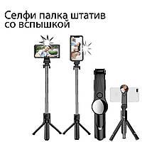 Штатив для телефона со вспышкой селфи палка Adna Selfie X13S с пультом ДУ, зеркалом