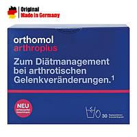 Витамины Orthomol Arthoplus (Ортомол для костей и суставов) 30 дней